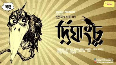 Drighangchu | Sukumar Ray | Sunday Nonsense