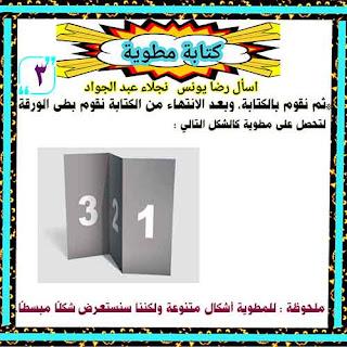 مذكرة شرح كتابة مطوية منهج اللغة العربية الجديد للصف الثالث الابتدائى الترم الاول 2021
