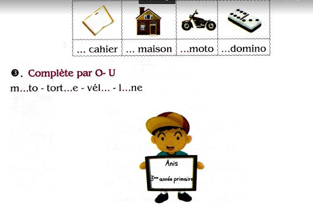 تمارين اللغة الفرنسية للسنة الثالثة ابتدائي الفصل الاول