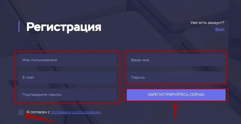 Регистрация в miners-capital com 2