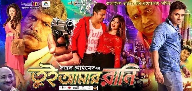 Tui Amar Rani (2021) Bengali Movie 720p