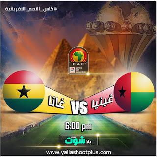 مشاهدة مباراة غانا وغينيا بيساو