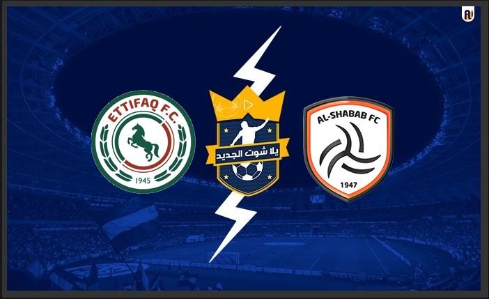 نتيجة مباراة الشباب والاتفاق اليوم  في الدوري السعودي