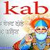कबीर के बेस्ट 37 दोहे उदाहरण सहित (Best Kabir ke Doha in Hindi)