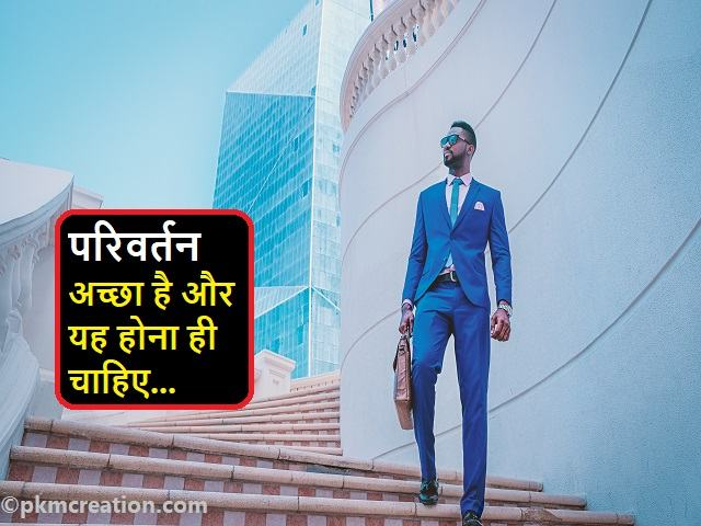 परिवर्तन अच्छा है। Parivartan Achha Hai। Change Is Good | Do It