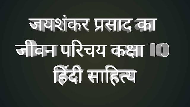 जयशंकर प्रसाद का जीवन परिचय कक्षा 10   biography of Jaishankar Prasad class 10th in Hindi