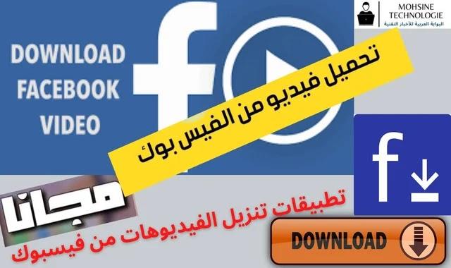 تطبيقات تنزيل الفيديوهات من فيسبوك