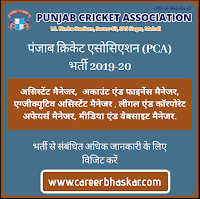 PCA Recruitment 2019-20, PCA Recruitment, Punjab Cricket Association Recruitment, Punjab Cricket Association, PCA Job, PCA Vacancy 2019-20,
