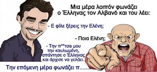 Ο ΕΛΛΗΝΑΣ ΚΑΙ Ο ΑΛΒΑΝΟΣ : Ήταν 2 στρατιώτες στα σύνορα Ελλάδας-Αλβανίας…