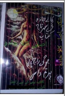 Kali shakti / Kali jadu ke sartaj kitab/ asli kala jadu kitab urdu or hindi me