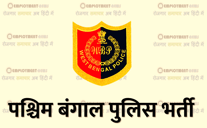Apply Online for WB Govt Jobs