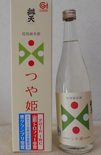 食用米から造った日本酒「つや姫」