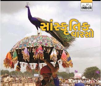 Cultural Heritage of Gujarat/ Gujarat no Sanskrutik Varso By World Inbox