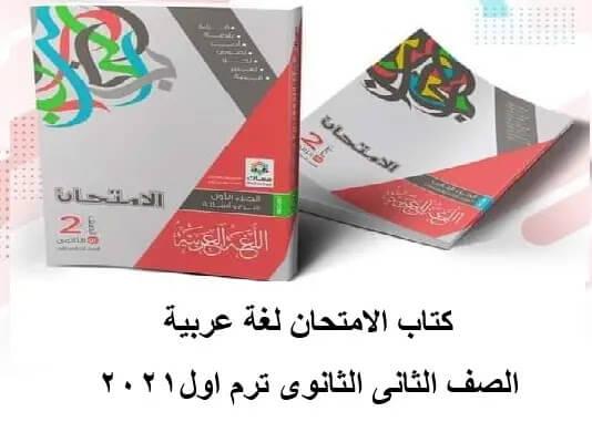 تحميل كتاب الامتحان لغة عربية للصف الثانى الثانوى 2021 ترم اول