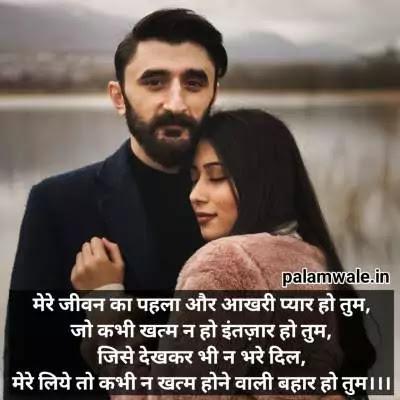 Very Romantic Shayari In Hindi