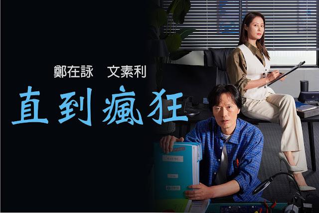 直到瘋狂-韓劇-劇情簡介-演員角色介紹-線上看