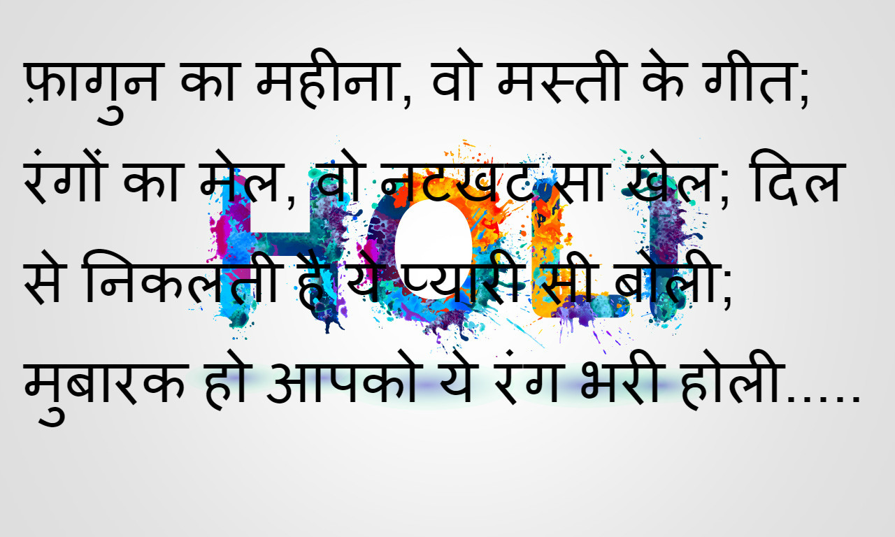 Holi%2Bshayari%2Bimage333333333333333333333333333333333333%2B%25282%2529 - Best Shayari images of holi 50+