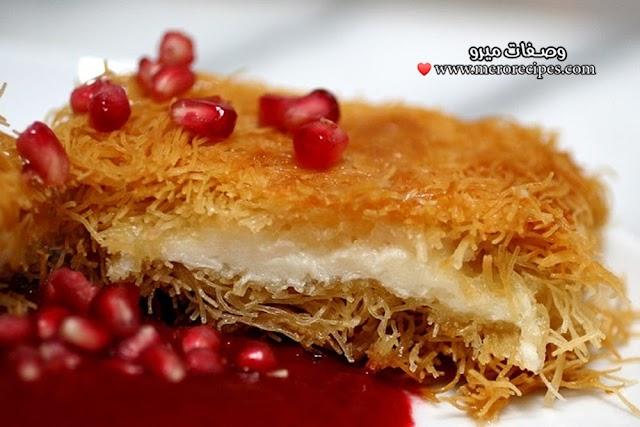 طريقة عمل الكنافة بالجبن الكيرى ودبس الرمان