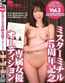 MIST-297 Mr. Michiru 5th Anniversary Exclusive Actress Audition Vol.3