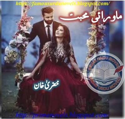 Mavrai mohabbat novel online reading by Khizra Khan Complete