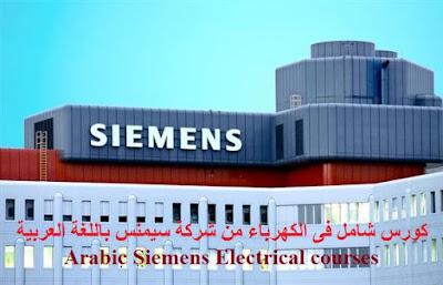 كورس شامل فى الكهرباء من شركة سيمنس باللغة العربية
