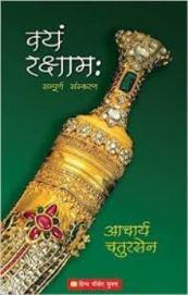 Vayam-Raksham