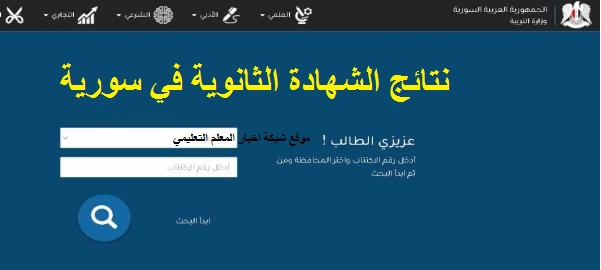 الآن رابط موقع وزارة التربية السورية 2021 نتائج البكالوريا حسب الأسم - نتيجة الشهادة الثانوية العامة 2021 في سورية برقـم الاكتتاب