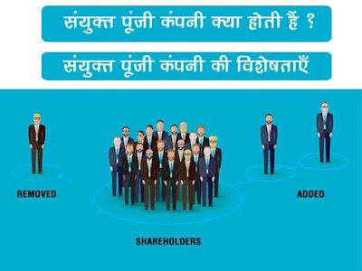 संयुक्त पूँजी कम्पनी क्या होती है | संयुक्त पूँजी कम्पनी की विशेषताएँ |संयुक्त पूँजी कम्पनी के बारे में जानकारी  | Joint Stock Company in Hindi