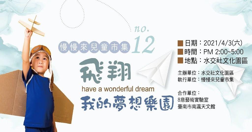 慢慢來兒童市集 NO.12|飛翔|我的夢想樂園|活動