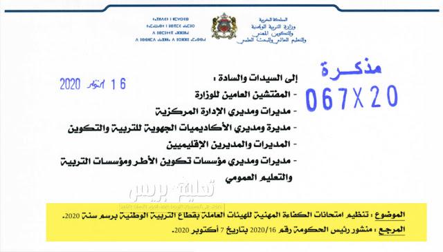 تنظيم امتحانات الكفاءة المهنية للهيئات العاملة بقطاع التربية الوطنية برسم سنة 2020