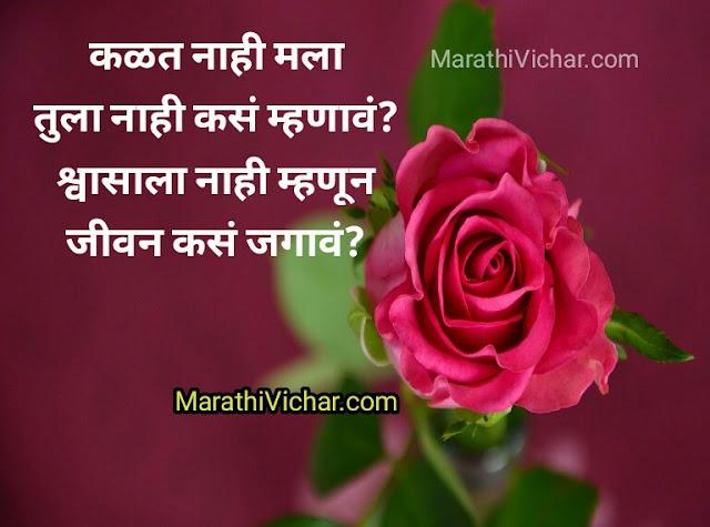 marathi kavita for wife