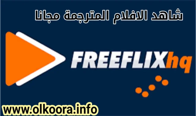 تحميل تطبيق FreeFlix HQ Pro لمشاهدة الافلام الاجنبية مترجمة للعربية 2020