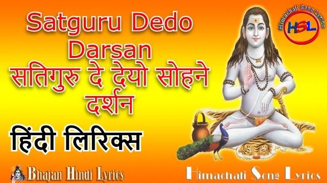 SatGuru Dedo Darshan Lyrics - Baba Balak Nath Bhajan