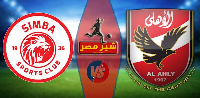 موعد مشاهدة مباراة الاهلي وسيمبا فى دوري ابطال افريقيا 2021