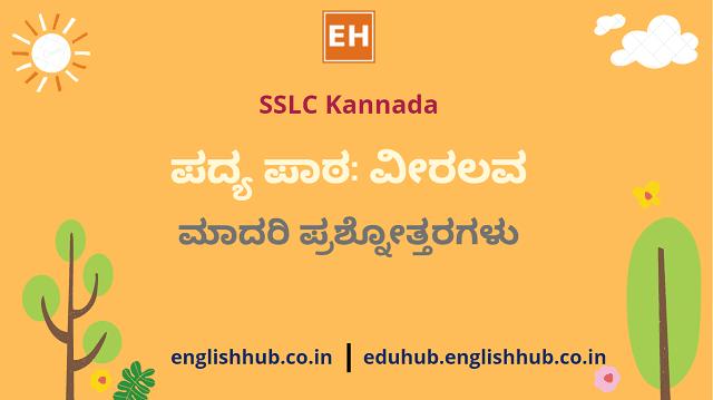 SSLC Kannada: ಪದ್ಯ ಪಾಠ: ವೀರಲವ | ಮಾದರಿ ಪ್ರಶ್ನೋತ್ತರಗಳು