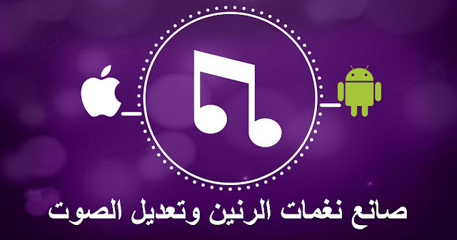 تنزيل برنامج قص الاغاني للموبايل تحميل برنامج قص الاغاني بالعربي برنامج تقطيع الاغانى mp3 cutter برنامج قص الاغانى للاندرويد apk برنامج تقطيع الاغانى mp3 cutter