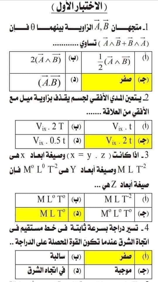 3 اختبارات فيزياء بالاجابات النموذجية للصف الثالث الثانوى 2021