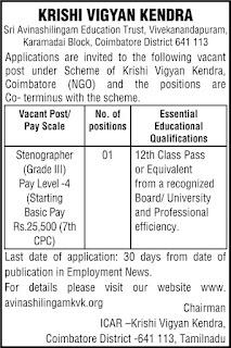 KVK Coimbatore Recruitment 2021 Stenographer Posts
