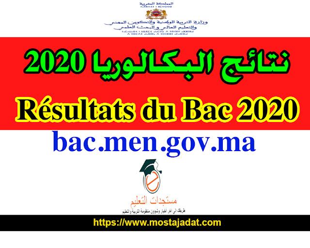 نتائج البكالوريا 2020 بالمغرب    Taalim.ma | Résultats du BAC 2020 au Maroc bac.men.gov.ma