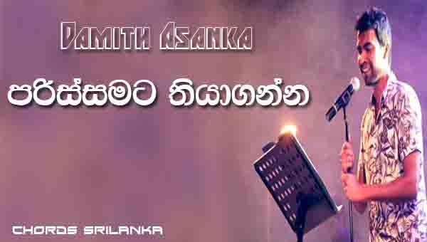 Parissamata Thiyaganna Chords, Damith Asanka Songs, Parissamata Thiyaganna Song Chords, Damith Asanka Songs Chords,