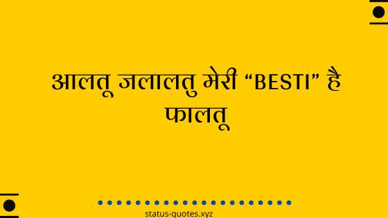 Friendship Status Marathi || Dosti Status Marathi