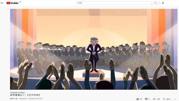 防疫線上學習趨勢化 台中歌劇院YouTube訂閱激增