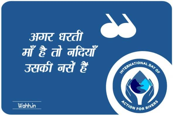 International Day of Action for Rivers Thoughts In Hindi