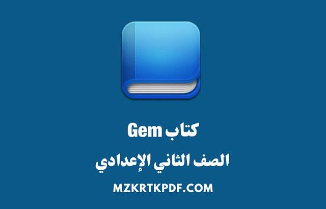 كتاب Gem للصف الثاني الإعدادي الترم الأول 2021