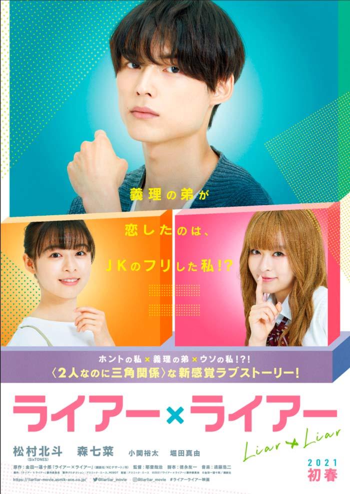Liar x Liar live-action film - poster
