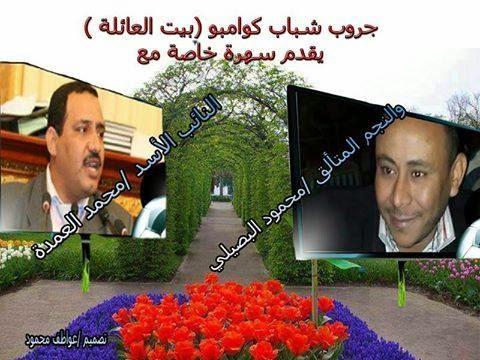 17aefa435 مدونة النائب محمد العمدة: محمد العمدة - ويكيبيديا، الموسوعة الحرة ...