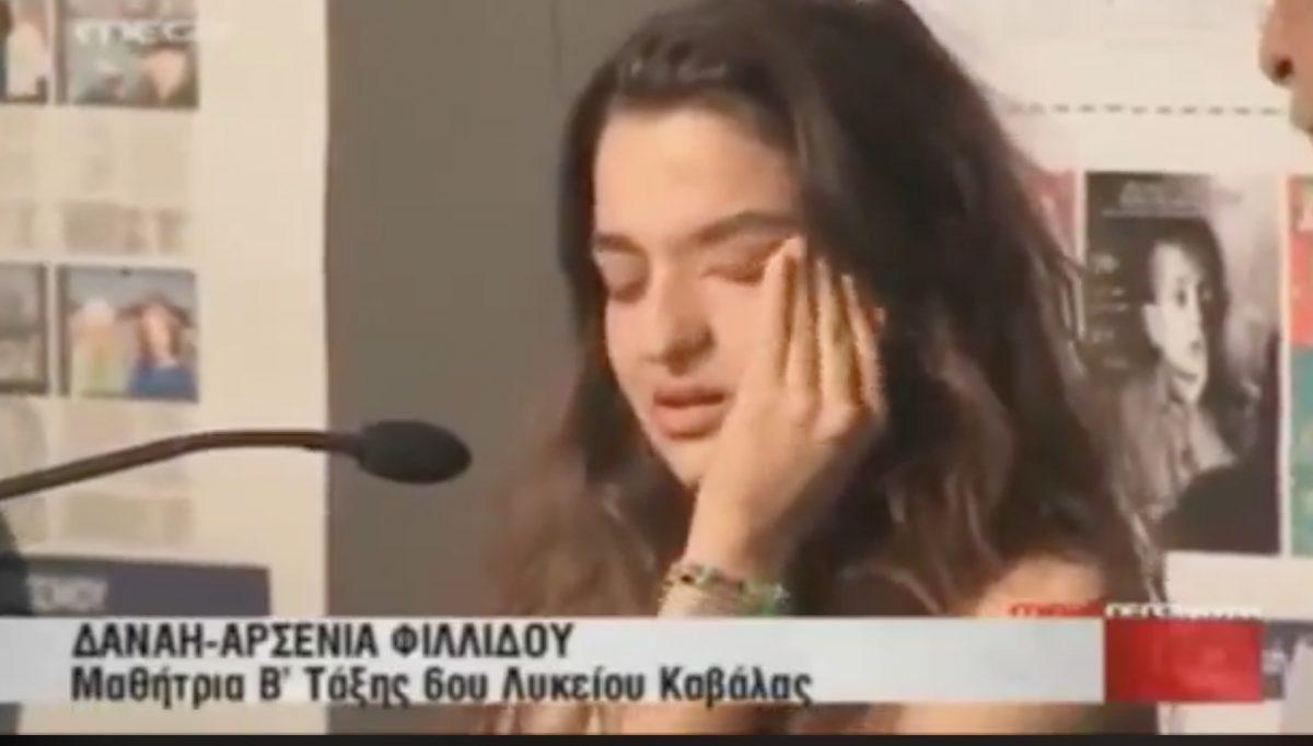 Μαθήτρια Λυκείου κλαίει για την σημερινή κατάσταση στην Ελλάδα
