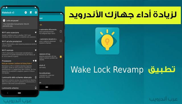 اليك تطبيق Wake Lock Revamp  لزيادة أداء جهازك الأندرويد