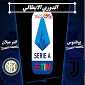 تقرير مباراة يوفينتوس وانترميلان الدوري الايطالي والقنوات الناقلة
