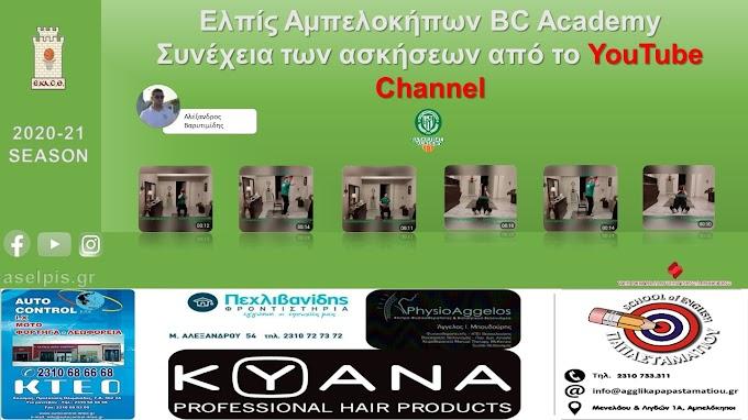Συνεχίζει τις διαδικτυακές ασκήσεις η Ελπίς Αμπελοκήπων BC Academy από το κανάλι της στο YouTube